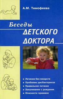 Тимофеева Ада - Беседы детского доктора