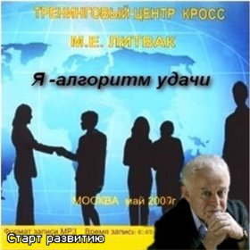 Литвак Михаил - Я - алгоритм удачи