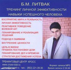 Литвак Борис - Тренинг личной эффективности. Навыки успешного человека