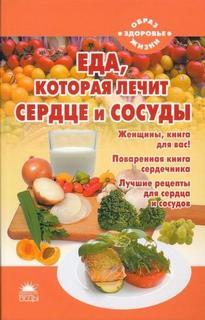 Стрельникова Наталья - Еда, которая лечит. Еда, которая лечит сердце и сосуды