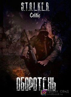 Critic - Оборотень (S.T.A.L.K.E.R.)