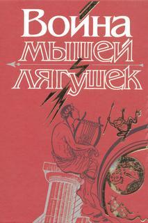 Жуковский Василий - Война мышей и лягушек