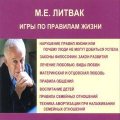 Литвак Михаил - Игры по правилам жизни