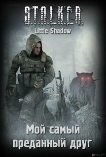 Little Shadow - Мой самый преданный друг (S.T.A.L.K.E.R.)
