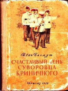 Багмут Иван - Счастливый день суворовца Криничного