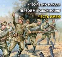 Честь имею (К 100-летию начала Первой мировой войны)