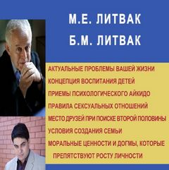Литвак Михаил, Литвак Борис - Актуальные проблемы вашей жизни