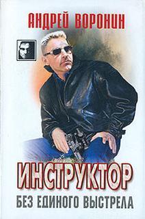 Воронин Андрей - Инструктор 09. Без единого выстрела