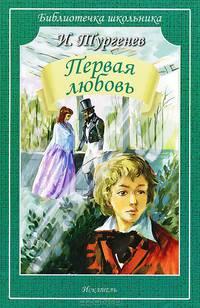 Тургенев Иван - Первая любовь