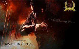 Богомазов Сергей - Объект-12 02. Братство Тени (Метро 2033)
