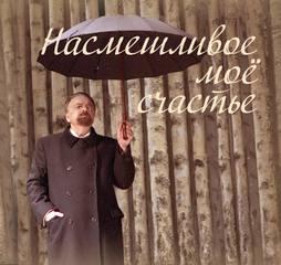 Малюгин Леонид - Насмешливое мое счастье