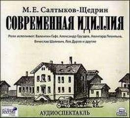Салтыков-Щедрин Михаил - Современная идиллия