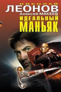 Леонов Николай, Макеев Алексей - Идеальный маньяк