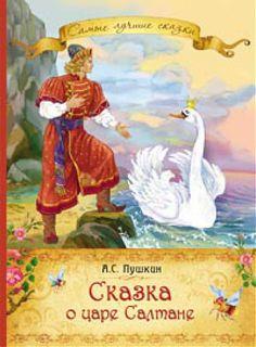 Пушкин Александр - Сказка о царе Салтане