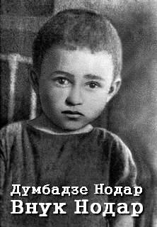 Думбадзе Нодар - Внук Нодар