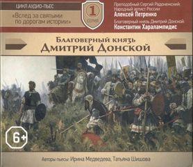 Медведева Ирина, Шишова Татьяна - Вслед за святыми по дорогам истории