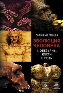 Марков Александр - Эволюция человека 01. Обезьяны, кости и гены