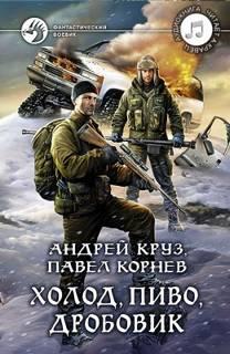 Корнев Павел - Приграничье 09. Холод, пиво, дробовик (Круз Андрей)