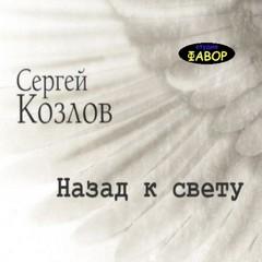 Козлов Сергей - Назад к свету