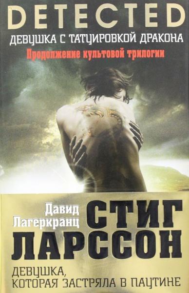 Ларссон Стиг - Millennium 04. Девушка, которая застряла в паутине (Лагеркранц Давид)