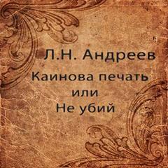 Андреев Леонид - Каинова печать или Не убий