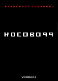 Лобанцев Александр - Косово 99