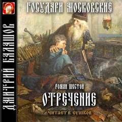 Балашов Дмитрий - Государи московские 07. Отречение