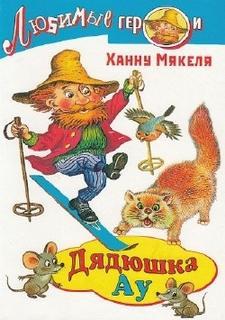 Мякеля Ханну, Успенский Эдуард - Господин Ау