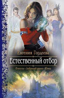 Гордеева Евгения - Естественный отбор 01. Естественный отбор