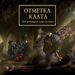 Warhammer 40000. Ересь Хоруса. Сборник рассказов. Отметка Калта