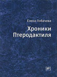 Лобачева Елена - Хроники Птеродактиля