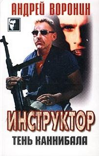 Воронин Андрей - Инструктор 10. Тень каннибала