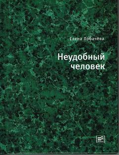 Лобачева Елена - Неудобный человек