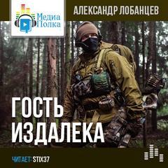 Лобанцев Александр - Гость издалека