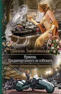 Завойчинская Милена - Иржина 03. Предначертанного не избежать