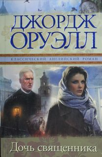 Оруэлл Джордж - Дочь священника