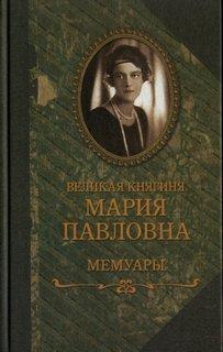 Великая Княгиня Мария Павловна - Мемуары