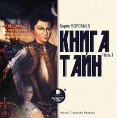 Воробьев Борис - Книга тайн