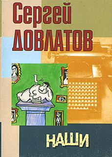 Довлатов Сергей - Наши