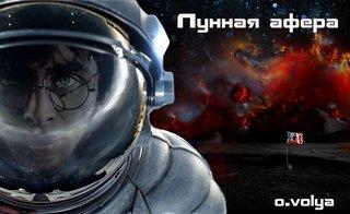 Воля Олег - Лунная афера
