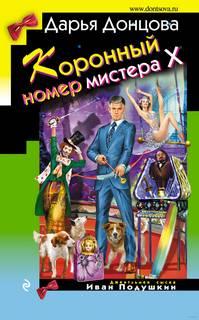 Донцова Дарья - Джентльмен сыска Иван Подушкин 21. Коронный номер мистера Х