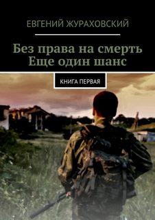 Жураховский Евгений - Без права на смерть 01. Еще один шанс