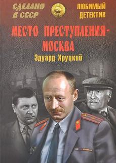 Хруцкий Эдуард - Место преступления - Москва