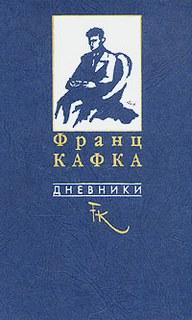 Кафка Франц - Из дневников