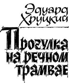 Хруцкий Эдуард - Прогулка на речном трамвае