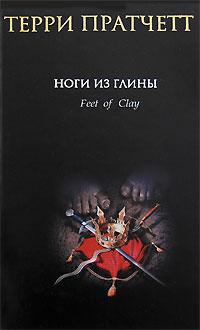 Пратчетт Терри - Городская Стража 03. Ноги из глины