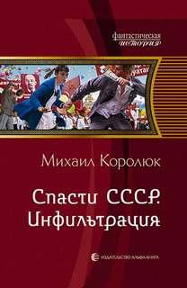 Королюк Михаил - Квинт Лициний 01. Спасти СССР. Инфильтрация