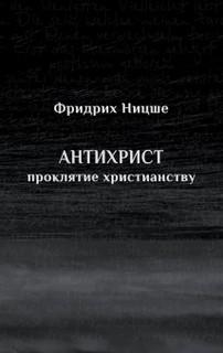 Ницше Фридрих - Антихрист. Проклятие христианству