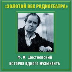 Достоевский Федор - История одного музыканта