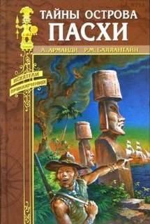 Арманди Андрэ - Тайны острова Пасхи